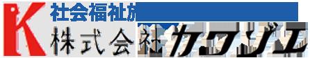神奈川・東京の社会福祉施設の消防設備点検は、カワゾエにおまかせください