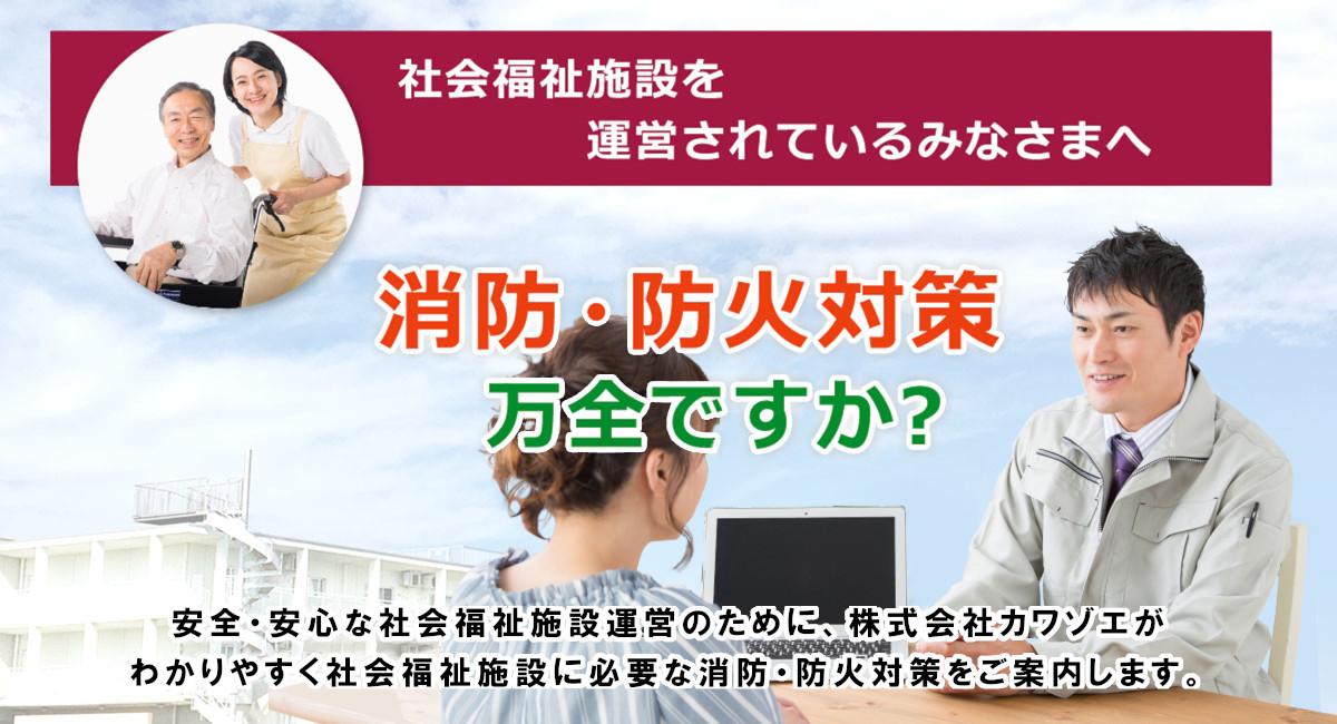 神奈川・東京・静岡・埼玉の介護施設、老人ホーム、デイサービスの消防設備点検は、カワゾエにおまかせください。