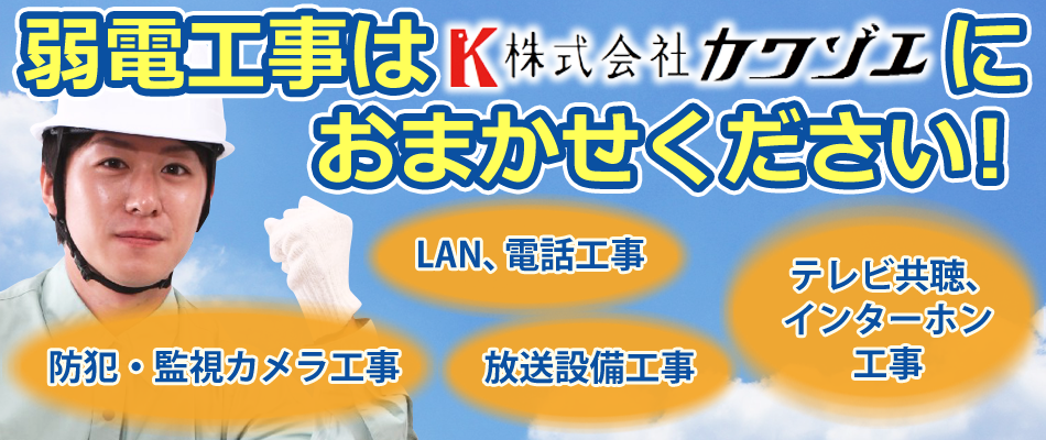 神奈川・東京・千葉・埼玉の弱電工事はカワゾエへおまかせください