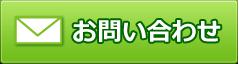 カワゾエお問い合わせメールフォーム