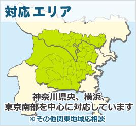 神奈川県央、横浜、東京と南部を中心に対応しています。